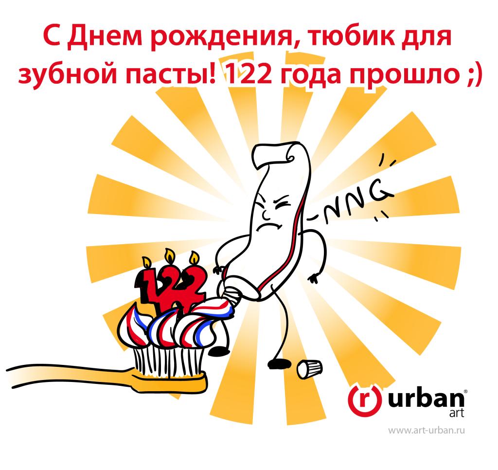 Формула моего дня рождения