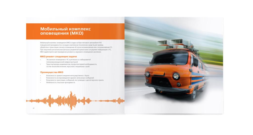 Дизайн и верстка буклета РСВО для Связь-Экспокомм 2014