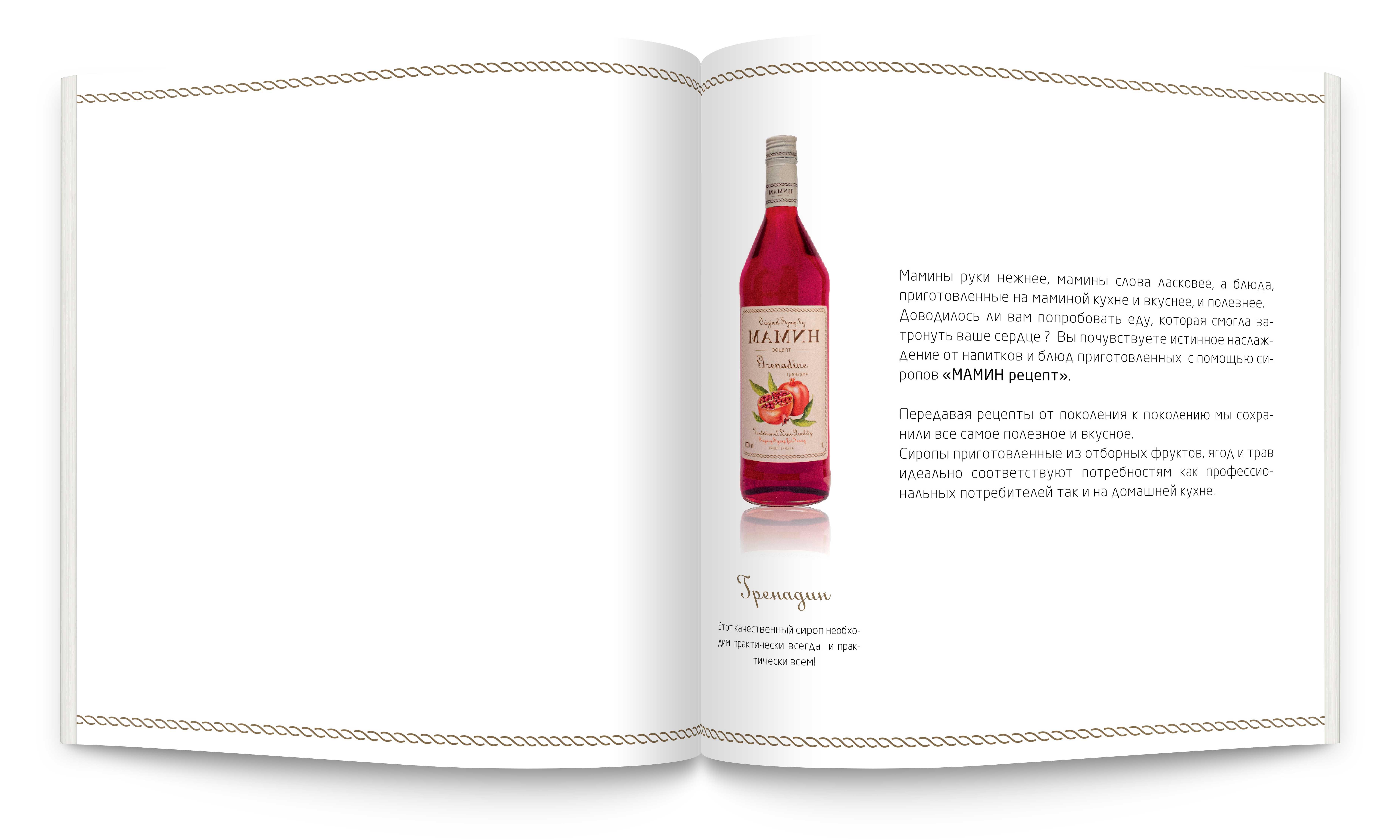 brochure2_брендинг_разработка_бренда_этикетки_сиропы