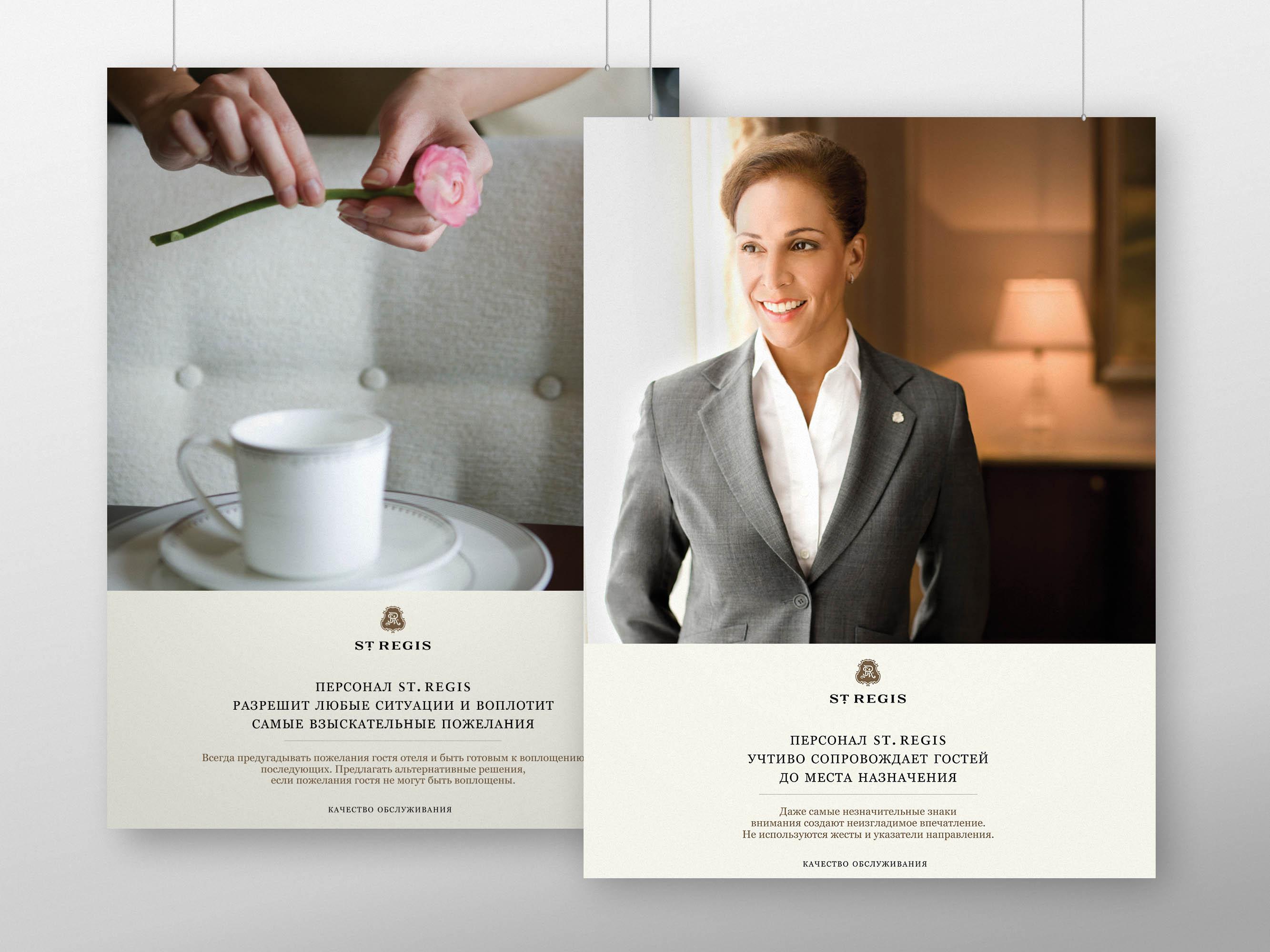 Услуги по организации и проведению мероприятия - Открытие отеля St.Regis Москва