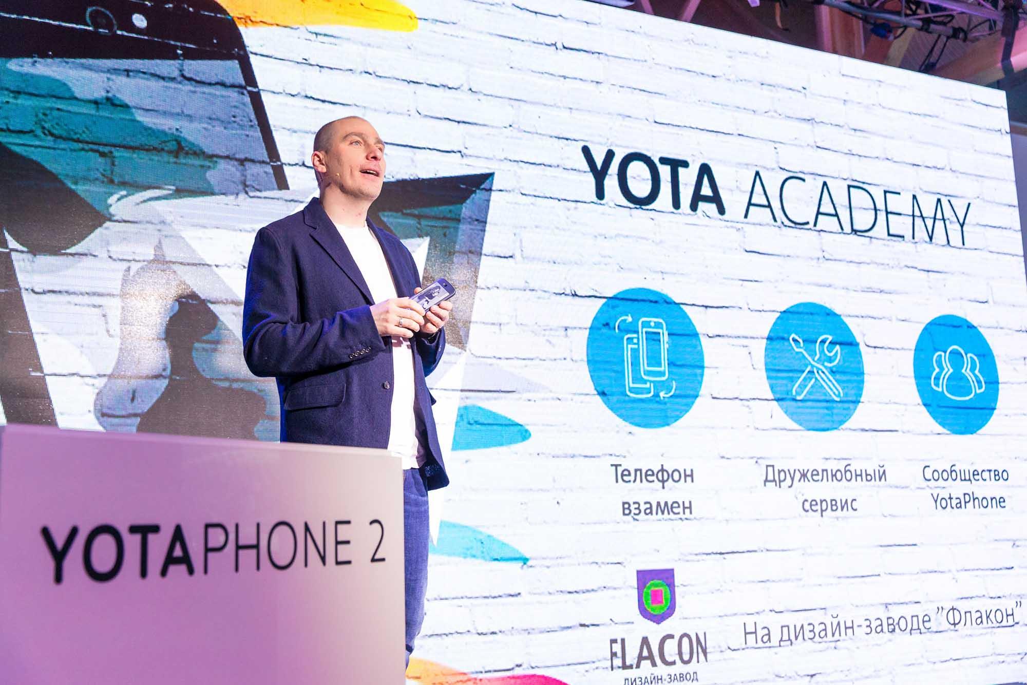 Презентация первого российского смартфона, мировой анонс YotaPhone 2, Москва 2014.