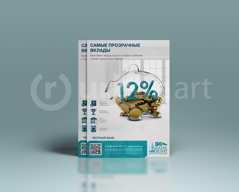 Разработка креативной концепции к рекламной компании Банка Зенит