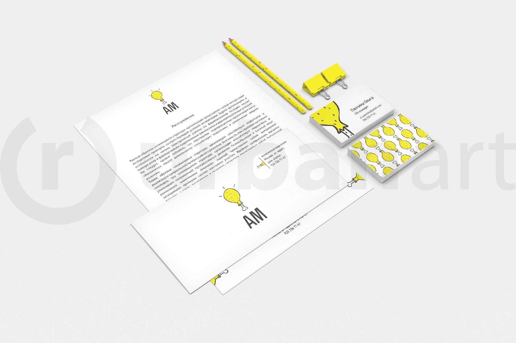 Разработка логотипа и фирменного стиля для компании Аппетитный Маркетинг