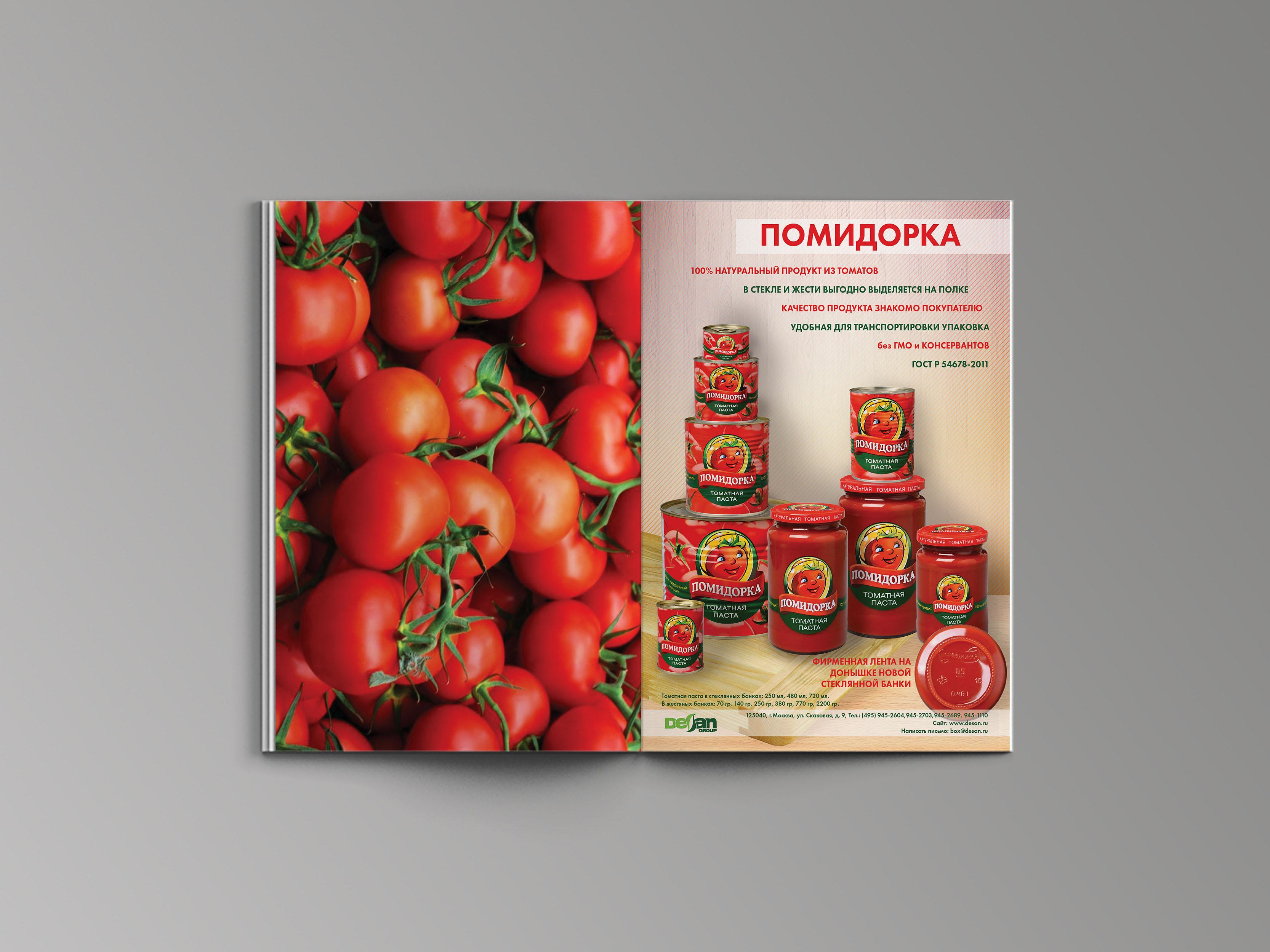 Дизайн рекламного макета