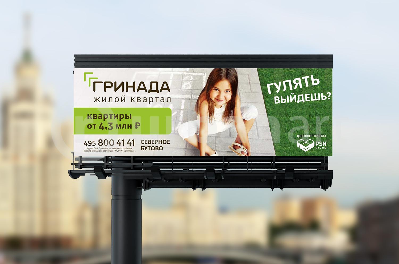 """рекламная кампания для ЖК """"Гринада"""""""