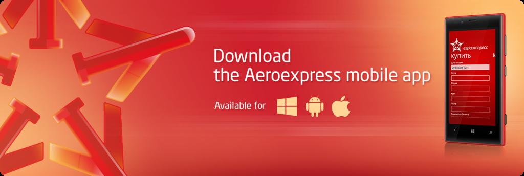 2Aeroexpress_main_1399x470_ENG_app