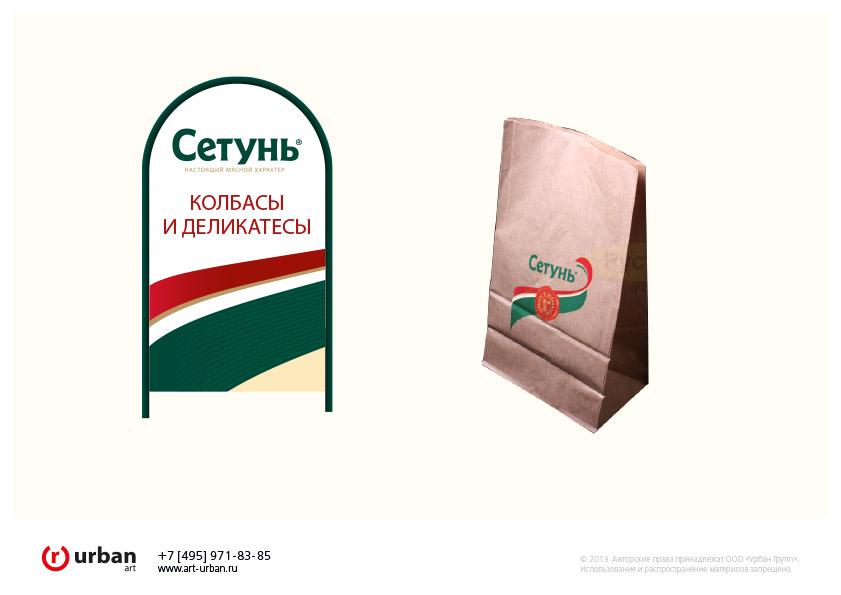 """Ребрендинг ТД """"Сетунь"""""""