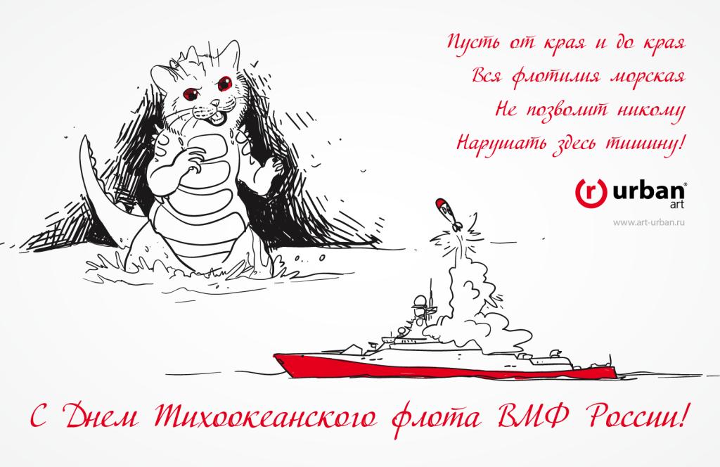 День Тихоокеанского флота России