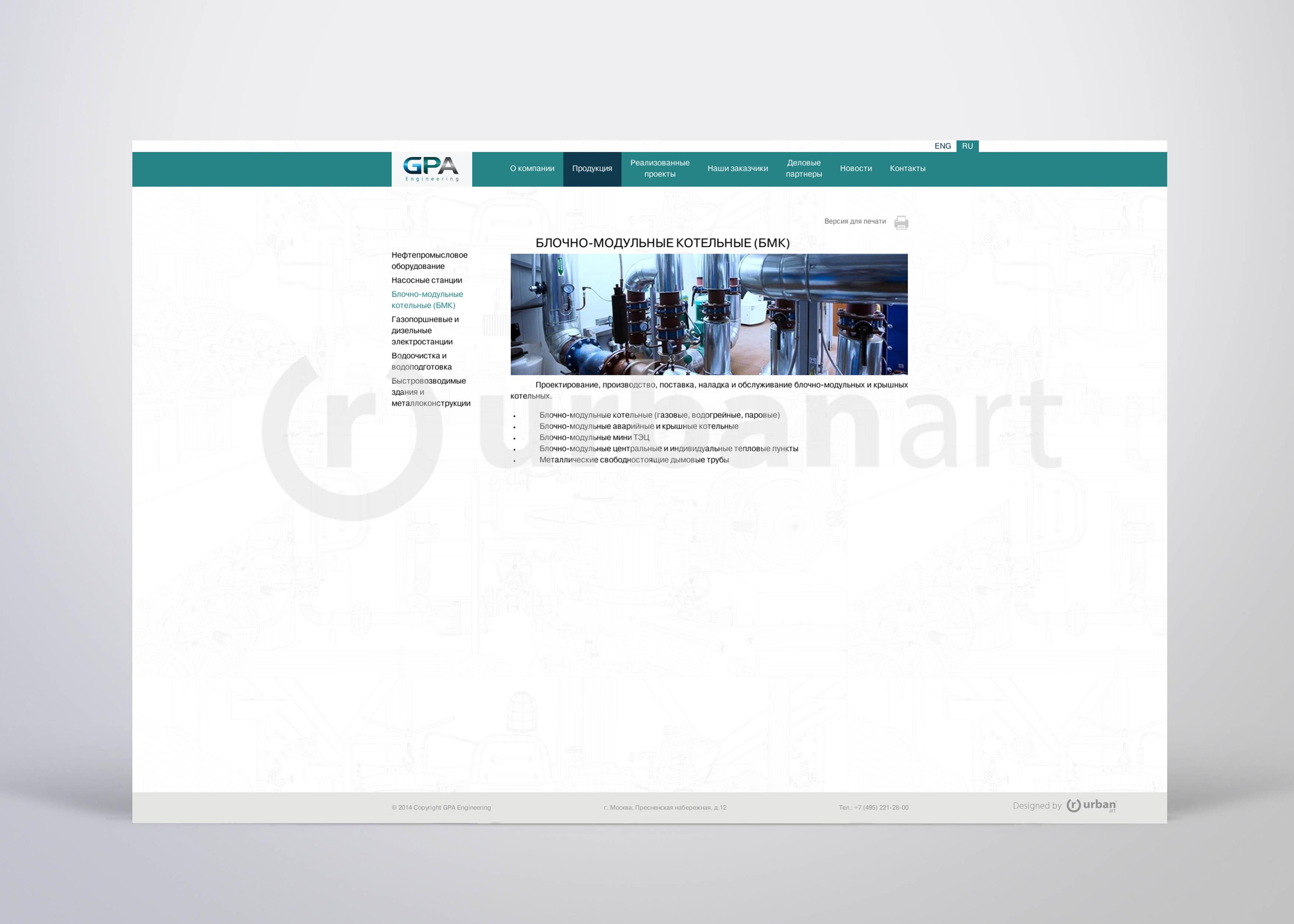 site5_разработкасайтов_дизайн_урбан_сайт_брендинг