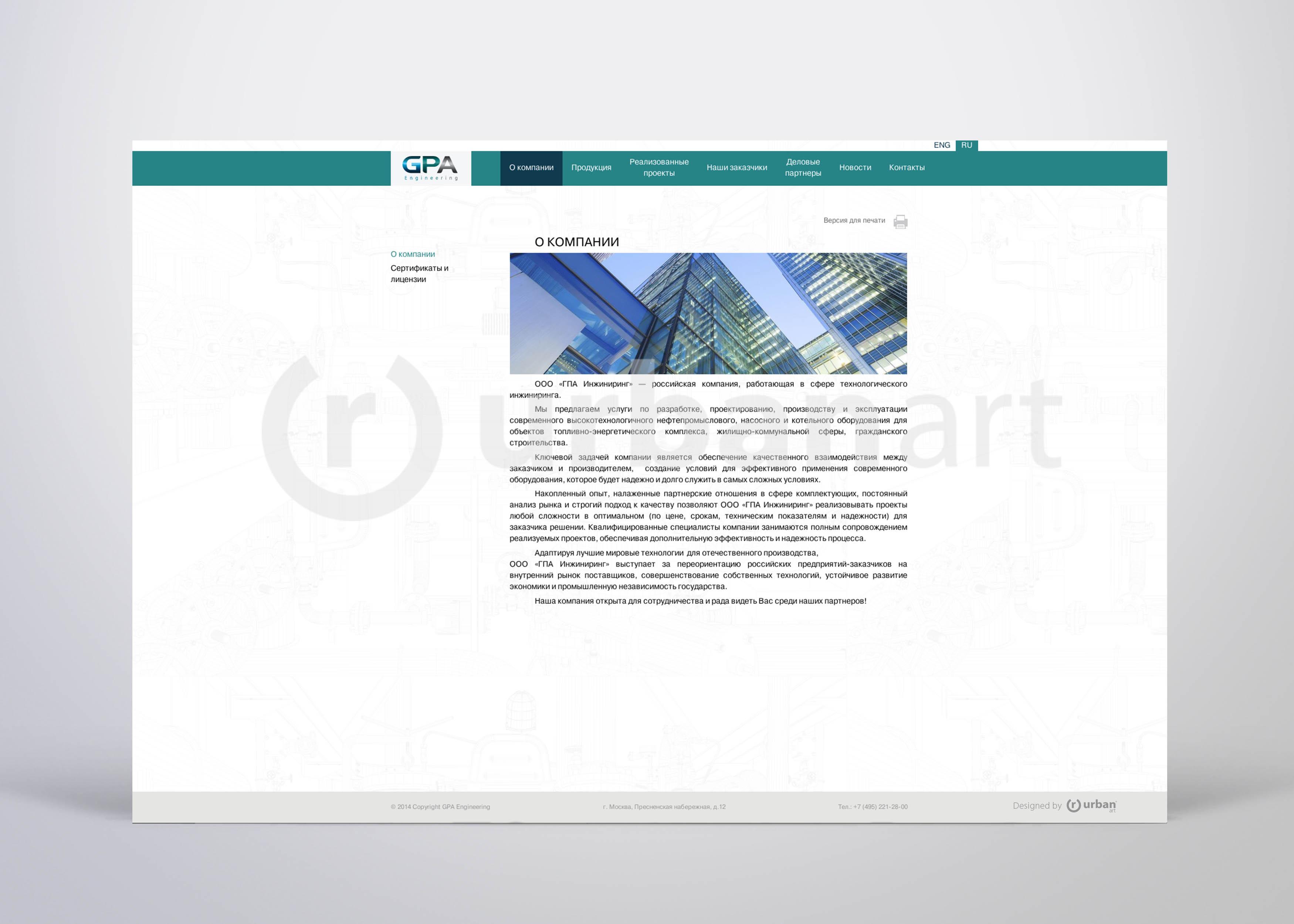 site8_разработкасайтов_дизайн_урбан_сайт_брендинг
