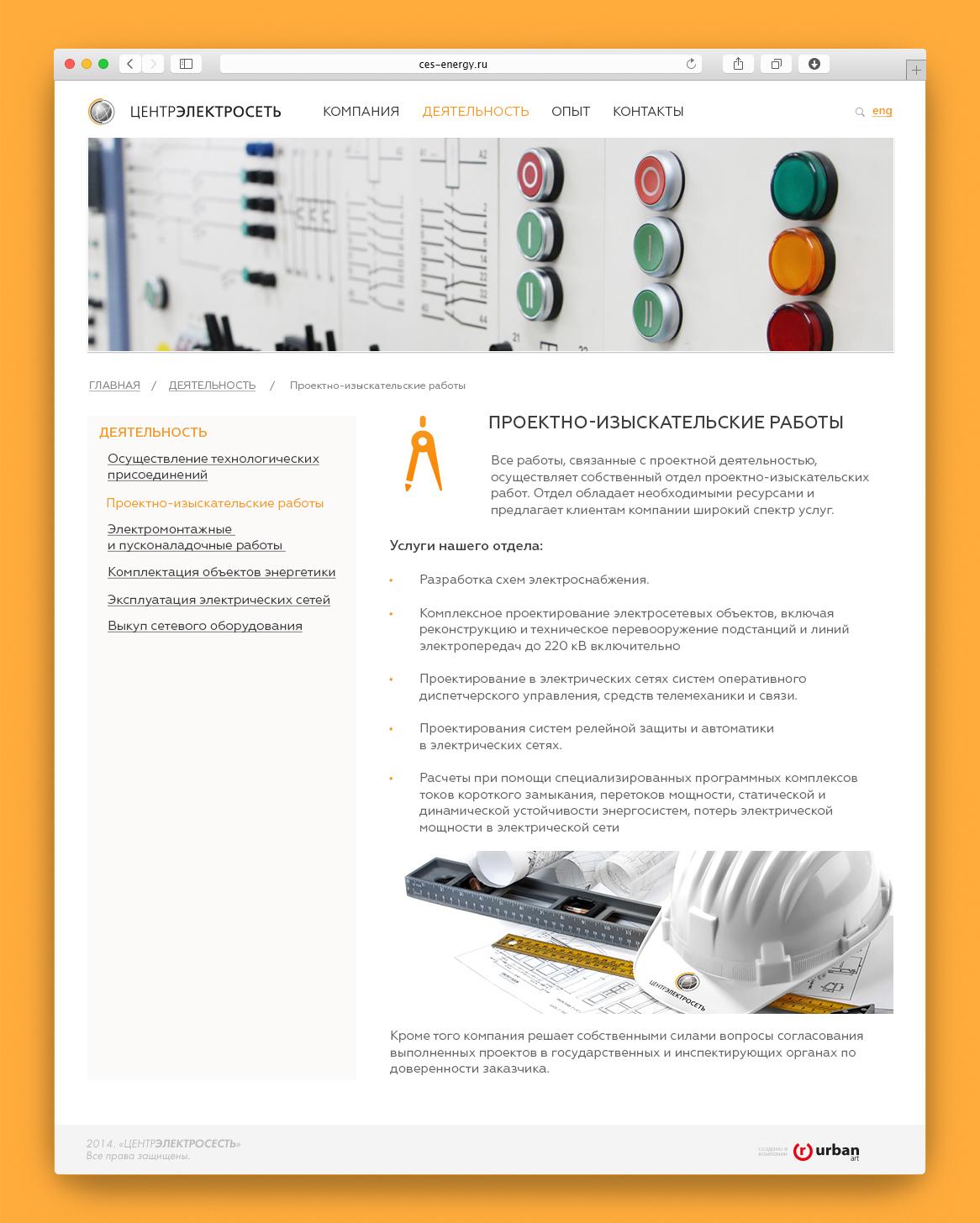 7_сайт_разработка_сайтов_дизайн_брендинг