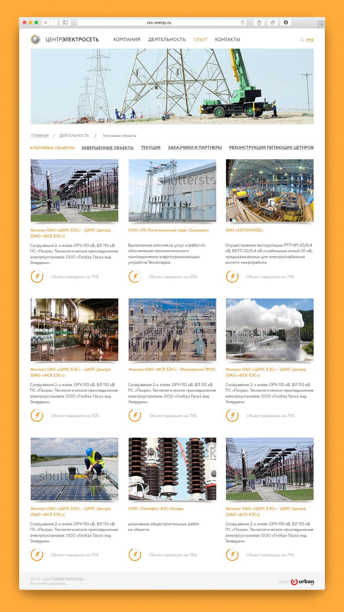 8_сайт_разработка_сайтов_дизайн_брендинг
