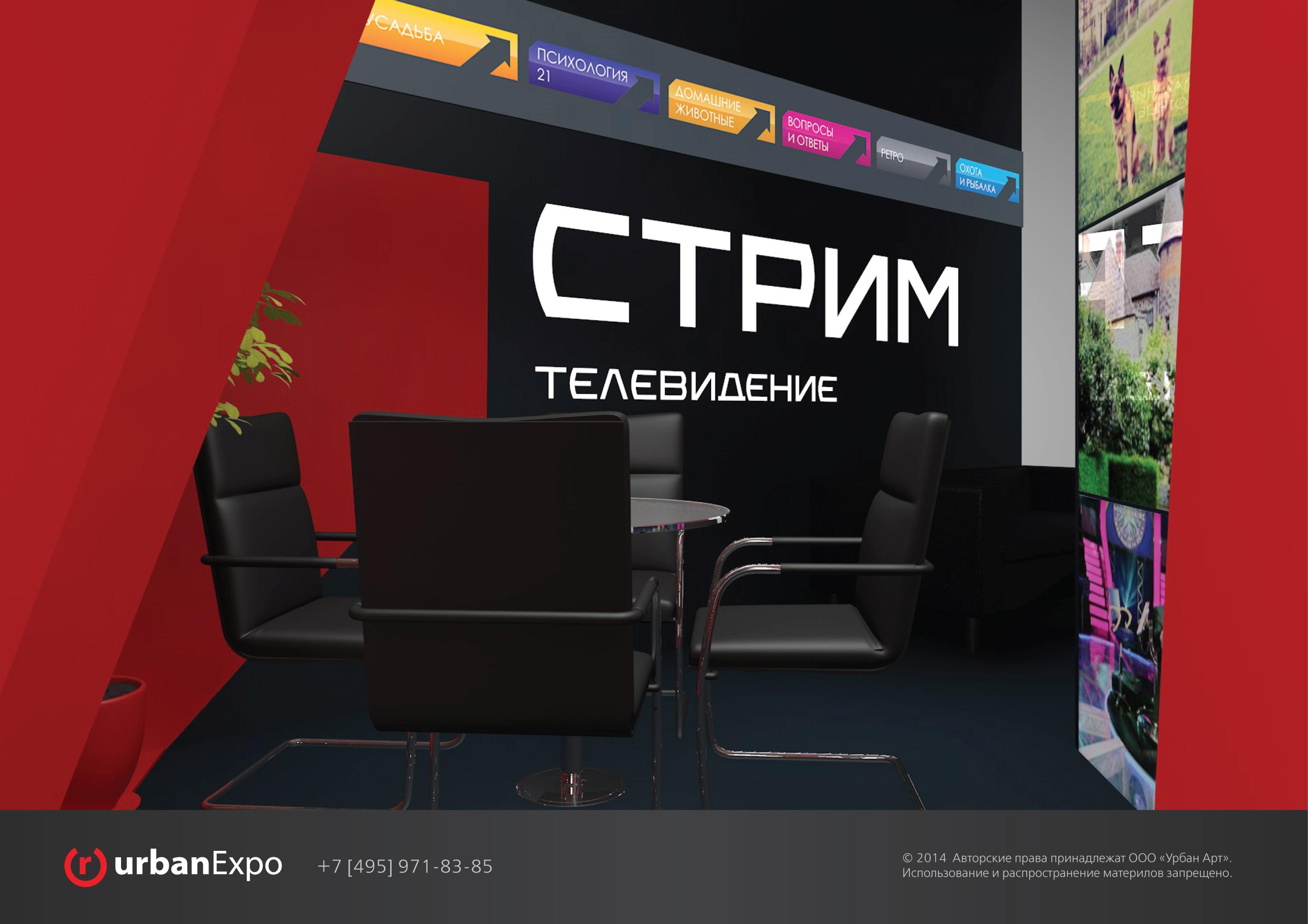 выставочный стенд на выставке «CSTB-2014»