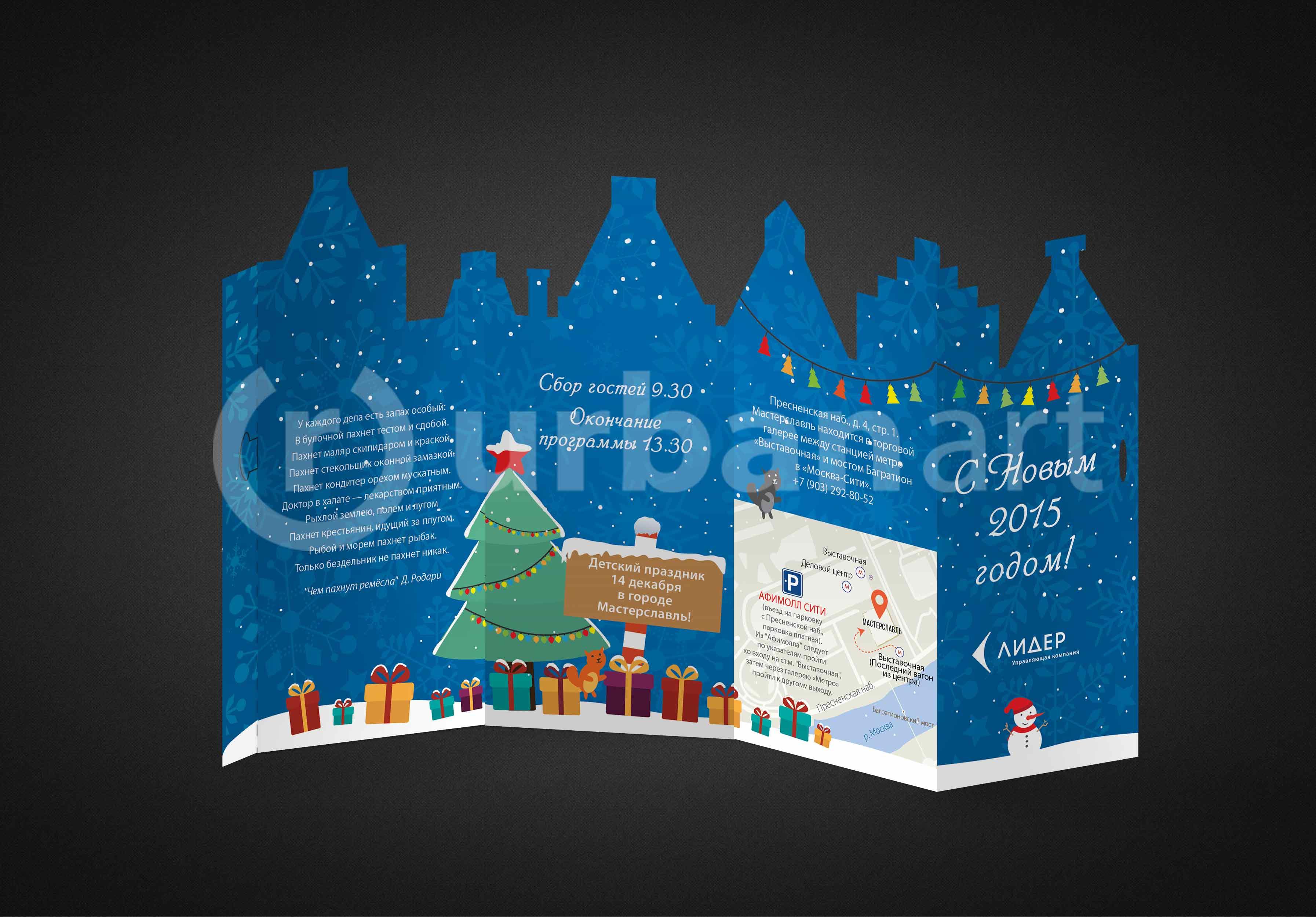 Дизайн и изготовление POSM компании УК Лидер на детский новый год 2015