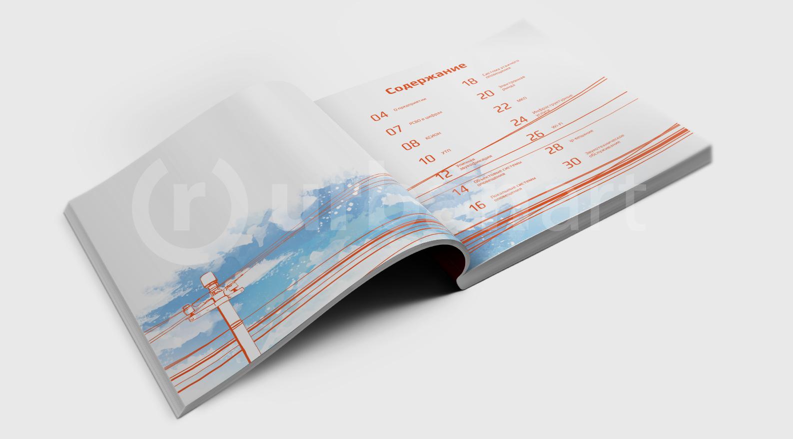 разработка нового буклета для компании РСВО