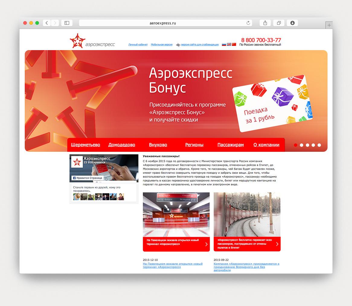 Aeroexpress_1
