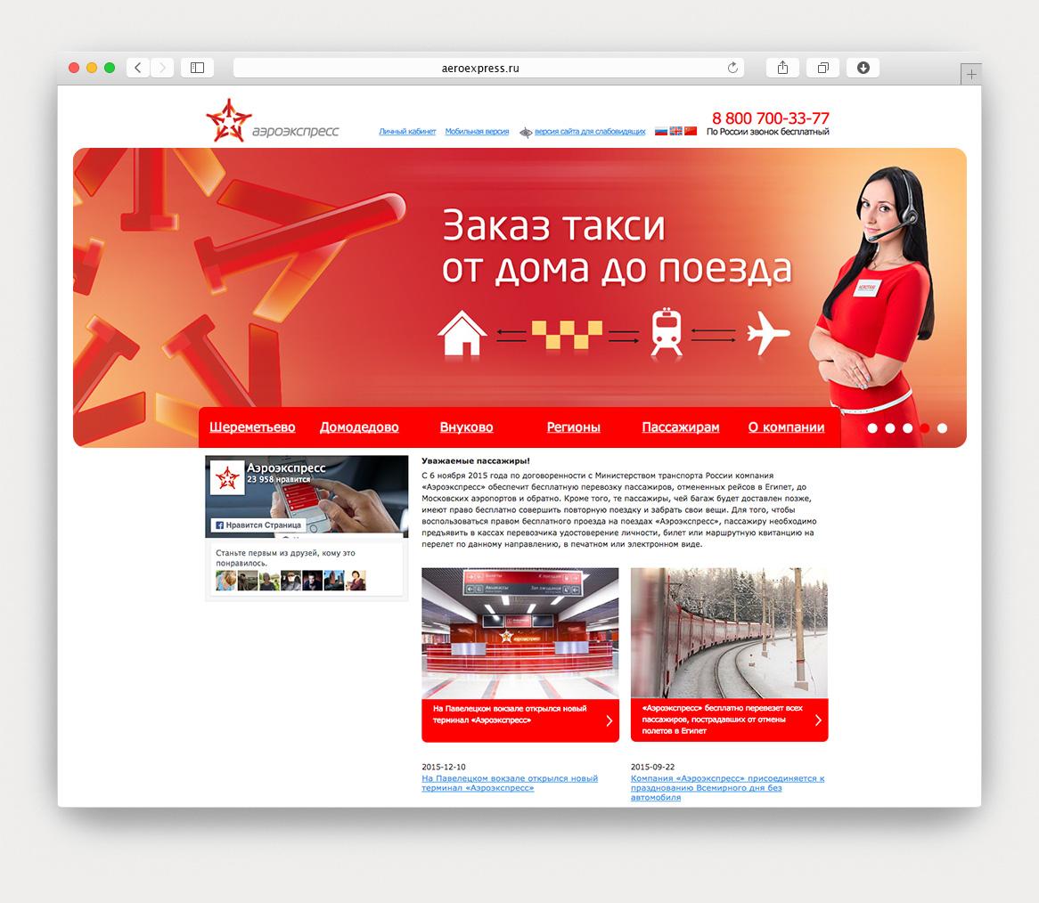 Aeroexpress_6