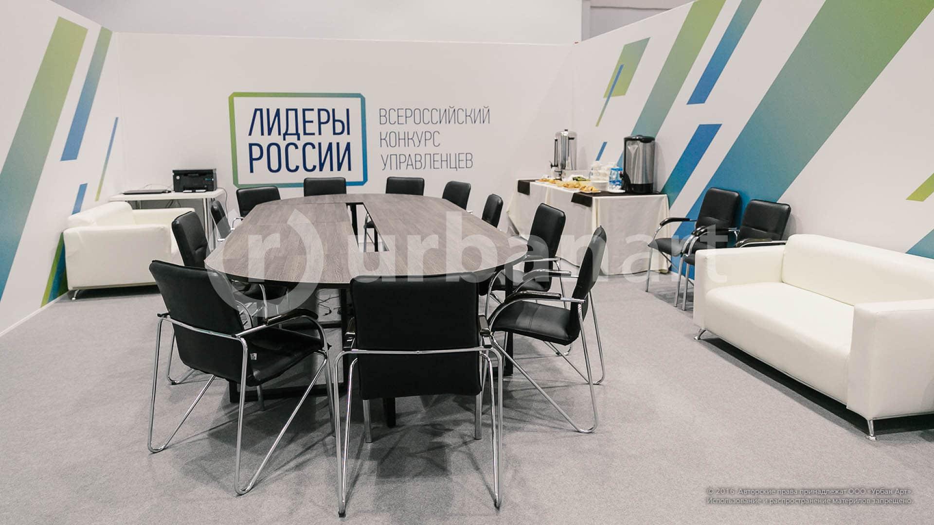 """финал конкурсы """"Лидеры России 2018"""""""