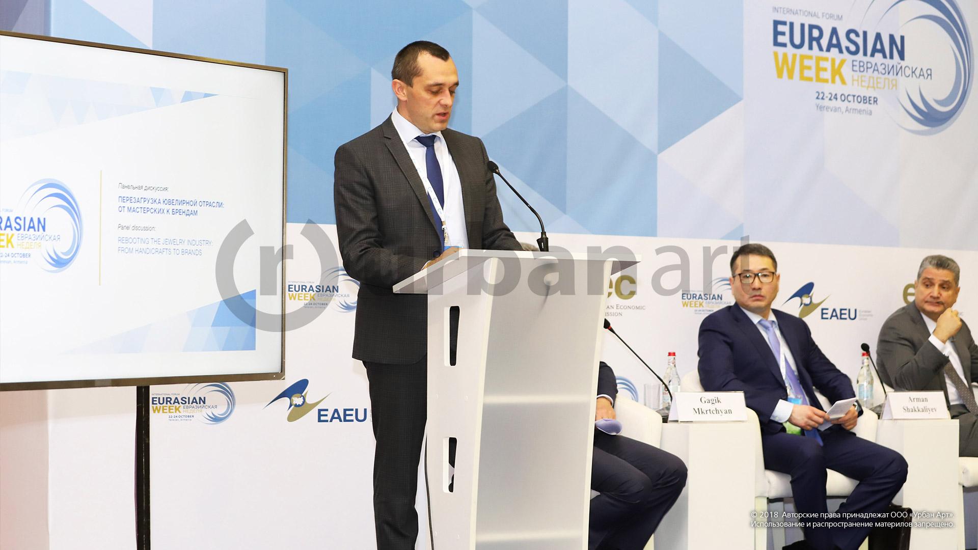 Форум «Евразийская неделя»